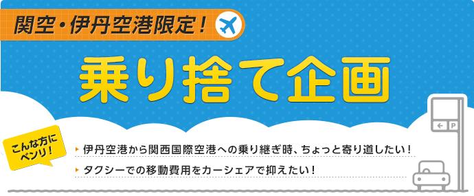 タイムズカーレンタル 大阪空港店(伊丹)(大阪 …
