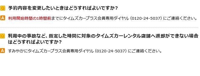 「タイムズカーレンタル 大阪国際空港(伊丹空港)店 …