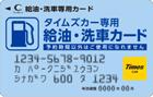タイムズカープラス専用給油カード